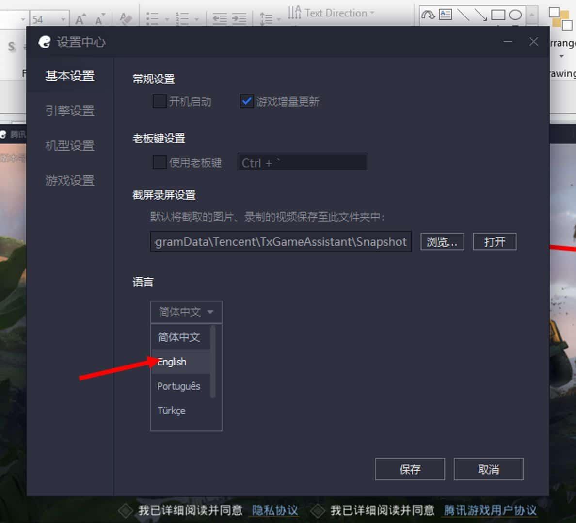 Change Tencent Gaming Emulator Settings