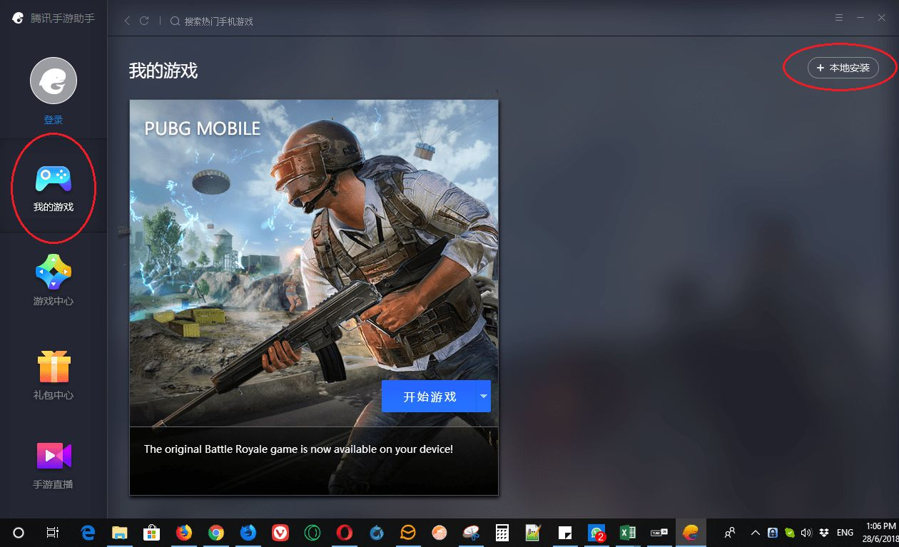 Launch Browser on Tencent Gaming Buddy